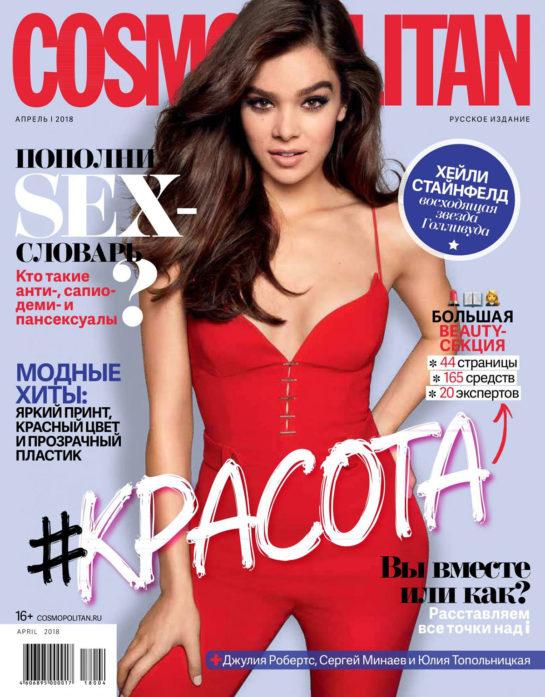 Hailee Steinfeld – Cosmopolitan (Russia Аpril 2018)